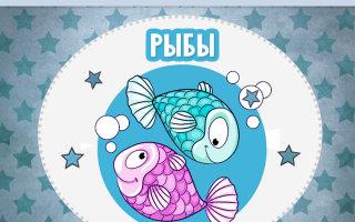 Подробный астрологический прогноз для Рыб на 2018 год