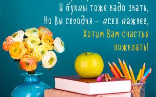 Лучшие поздравления для учительницы в День её Рождения