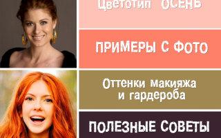 Все особенности внешности для цветотипа Осень