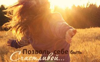 «Надо просто позволить себе быть счастливой»