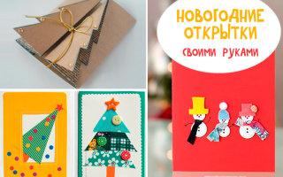 Делаем классные открытки на Новый 2021 год своими руками