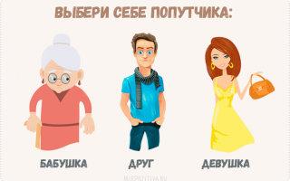 Тест «Выбери себе попутчика»