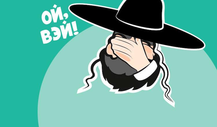 А Мойша — не промах. 3 еврейских анекдота дня