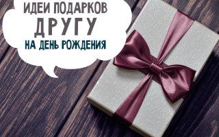 Идеи оригинальных подарков для лучшего друга