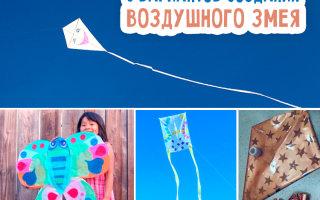 Изготовление воздушного змея из бумаги: чертежи с размерами