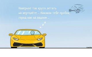 Комикс «Цените то, что имеете, и не смотрите на других»