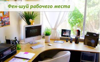Рабочий стол по фен-шуй. Привлекаем успех