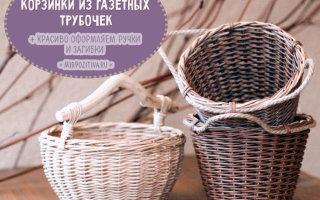 Плетем корзинки из газетных трубочек: мастер-классы опытных мастериц