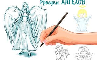 Как научиться рисовать красивых ангелов