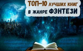 ТОП-10 лучших книг в жанре фэнтези