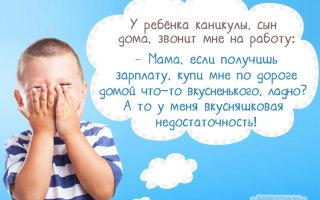 Детский юмор для поднятия настроения (10 перлов)