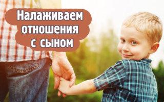 Как наладить отношения с сыном: советы психолога