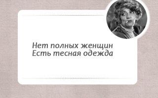 Фаина Раневская: самые лучшие цитаты и афоризмы