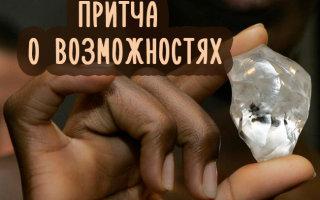 Притча о возможностях или История об алмазах