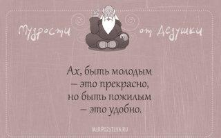 Мудрости от дедушки