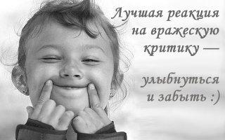 Мысли в позитивчиках