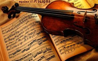 Музыка Моцарта – волшебные мелодии, способные исцелять