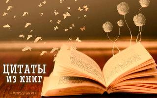 Оригинальные цитаты со смыслом из уст героев любимых книг