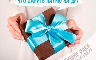 40+ идей для подарка парню на День рождения