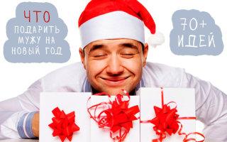 70+ идей новогодних подарков для любимого мужа