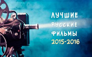 Лучшие фильмы российского кино 2015-2016
