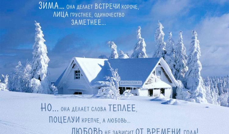 Красивые цитаты о зиме