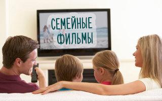 Лучшие фильмы для всей семьи