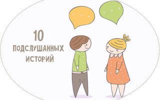 10 «подслушанных» историй для хорошего настроения
