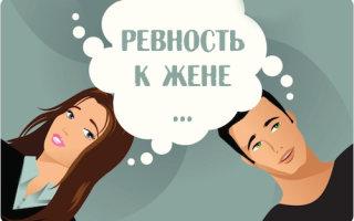 Как можно справиться с ревностью к жене
