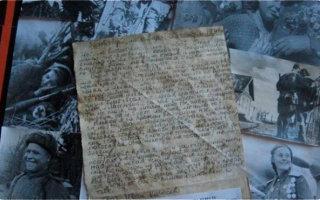 Письмо из прошлого «…О любви русского солдата»
