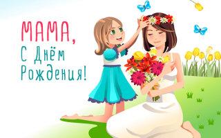 Лучшие картинки для поздравления мамы с днем рождения