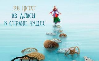 Волшебные цитаты из Алисы в стране чудес