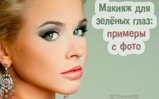 Как правильно делать макияж обладательницам зеленых глаз: лайфхаки