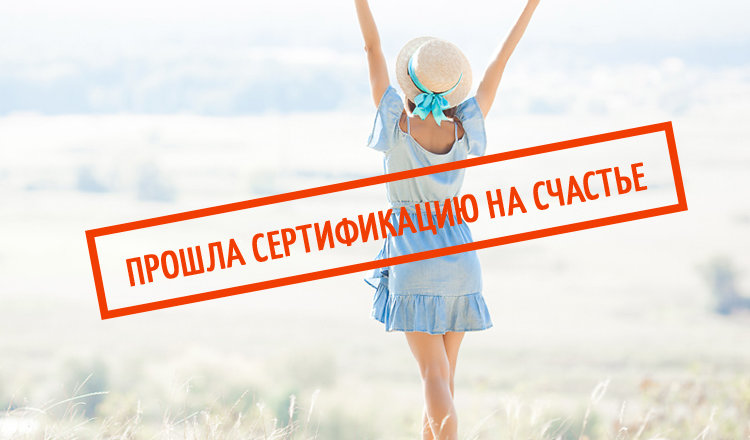 Тест на «Счастливого человека». 5 положительных событий дня