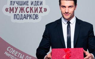 Интересные варианты подарков для мужчины (мужа) на День рождения