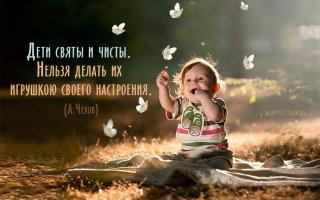 Любовь, выраженная в сильных цитатах про детей