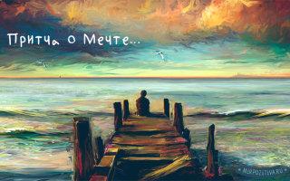 Притча «Дорога к мечте»