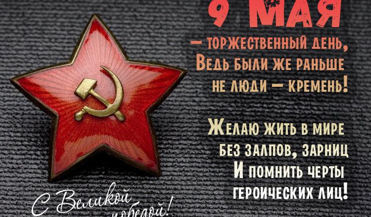 Трогательные поздравления с 9 мая в картинках и открытках