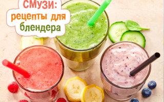 Вкусные рецепты бодрящих смузи