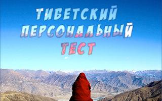Тибетский персональный тест