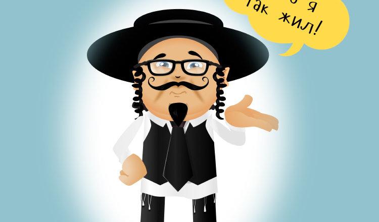 5 еврейских анекдотов