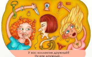 Как правильно вести себя, чтобы выжить в женском коллективе