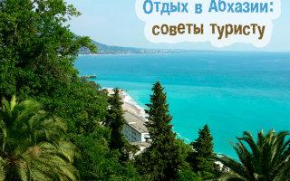 Лучшие идеи для отдыха в Абхазии: полезные советы