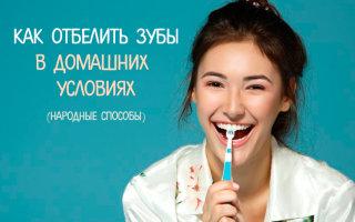 Отбеливание зубов в домашних условиях быстро и просто