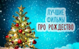Лучшие зарубежные кинофильмы про Рождество и Новый Год