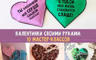 Делаем валентинки и сердечки своими руками: 10 мастер-классов