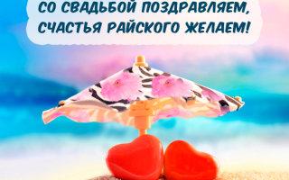 Совет да любовь! Лучшие пожелания в день свадьбы