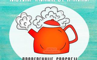 Как легко убрать накипь в чайнике: проверенные способы