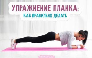 Делаем планку правильно: лучшие варианты для похудения и здоровья