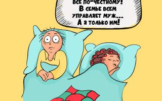 3 анекдота про мужа и жену. Семья — повод для веселья